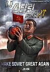 나, 스탈린이 되었다?!