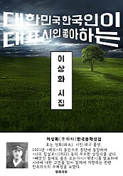 이상화 시집 (한국문학선집)