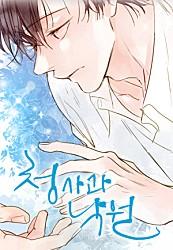 청사과 낙원 시즌2[BL][독점]