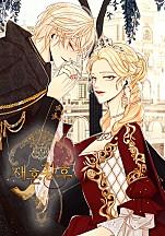 재혼 황후[독점]