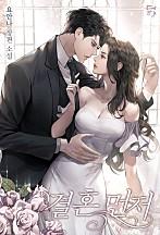 결혼 먼저 [선공개]