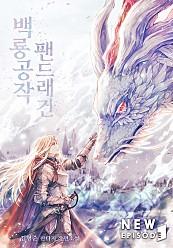 백룡공작 팬드래건