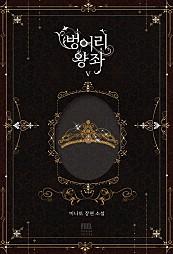 벙어리 왕좌 [단행본]