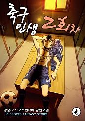 축구 인생 2회차 [단행본]