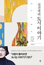김진애의 도시 이야기