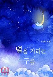별을 가리는 구름 [단행본]