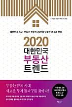 2020 대한민국 부동산 트렌드