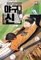 야구의 신 [단행본]