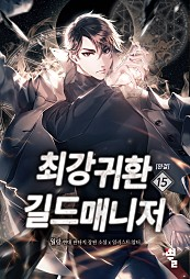 최강귀환길드매니저 [단행본]