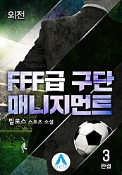 FFF급 구단 매니지먼트 [단행본]