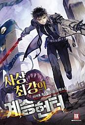 사상 최강의 계승 헌터