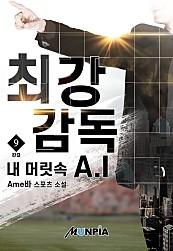 최강 감독 내 머릿 속 A.I [단행본]