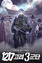 1217 고려 3군단 [독점]