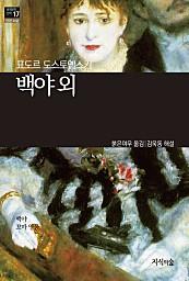 백야 외 (세계문학산책 17)