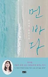 먼 바다 (공지영 장편소설)