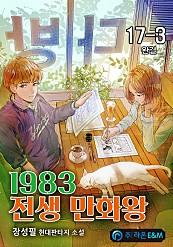 1983 전생 만화왕 [단행본]