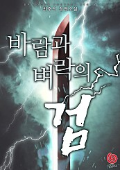 바람과 벼락의 검 [단행본]