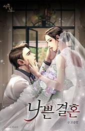 나쁜 결혼