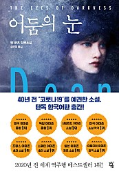 어둠의 눈 (The Eyes of Darkness)