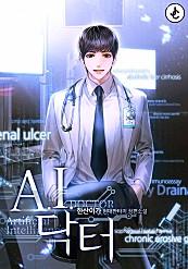 A.I. 닥터 [독점]