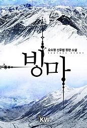 빙마 [단행본]