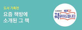 tvN 요즘책방 책읽어드립니다 추천도서