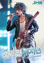 어게인 뮤지션 [단행본]
