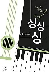 싱, 싱, 싱(Sing, Sing, Sing)[단행본]