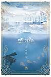 윈터하우스 [외전 추가][선공개]