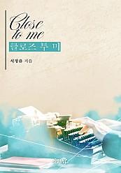 클로즈 투 미(Close to me) [클린버전]
