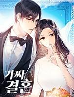 가짜 결혼 [독점]