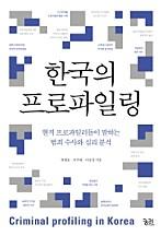 한국의 프로파일링