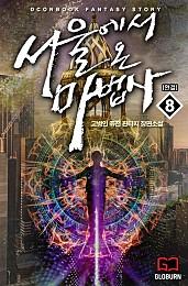 서울에서 온 마법사 [단행본]