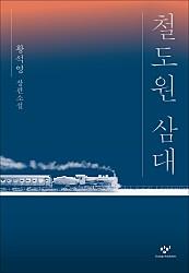 철도원 삼대 (황석영 장편소설)