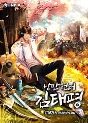 낭만헌터 김태평