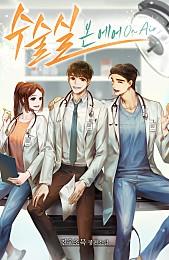 수술실 온 에어