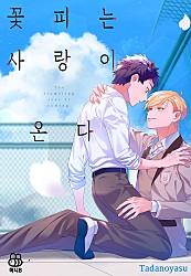꽃피는 사랑이 온다 [허니B]
