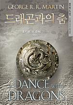 드래곤과의 춤: 얼음과 불의 노래 제5부 (개정판)