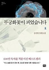 무궁화꽃이 피었습니다 2 (김진명 장편소설)