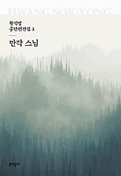 만각 스님