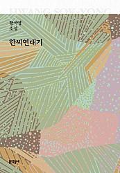한씨연대기 (황석영 소설)