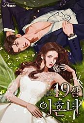 19살 이혼녀 [선공개]