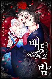 배덕의 밤 [개정판]
