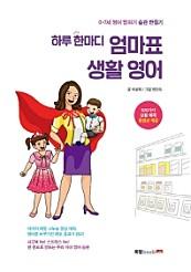 하루 한마디 엄마표 생활영어 (0-7세 영어 말하기 습관 만들기)