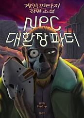 NPC 대환장파티