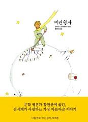 어린 왕자 (Le Petit Prince)