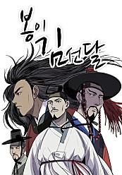 봉이 김선달[독점]