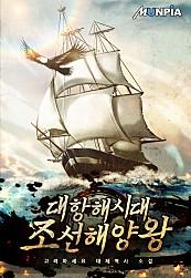 대항해시대 조선해양왕