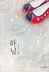 하님 [개정판]