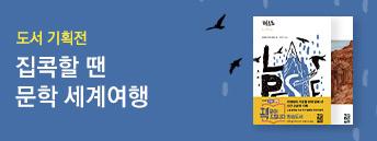 집콕 세계문학 기행